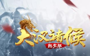 大汉诸侯超变版