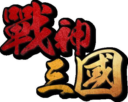 战神三国超变版
