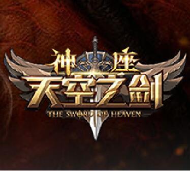 神座-天空之剑